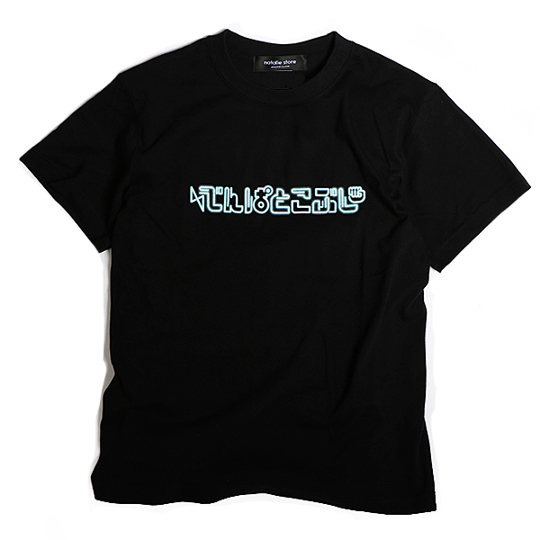 uP!!!SPECIAL BANQUET 201902 Tシャツ