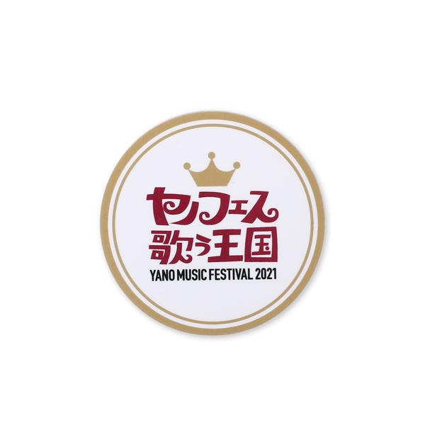 YANO MUSIC FESTIVAL 「歌う王国」アクリルキーホルダー&ステッカーセット