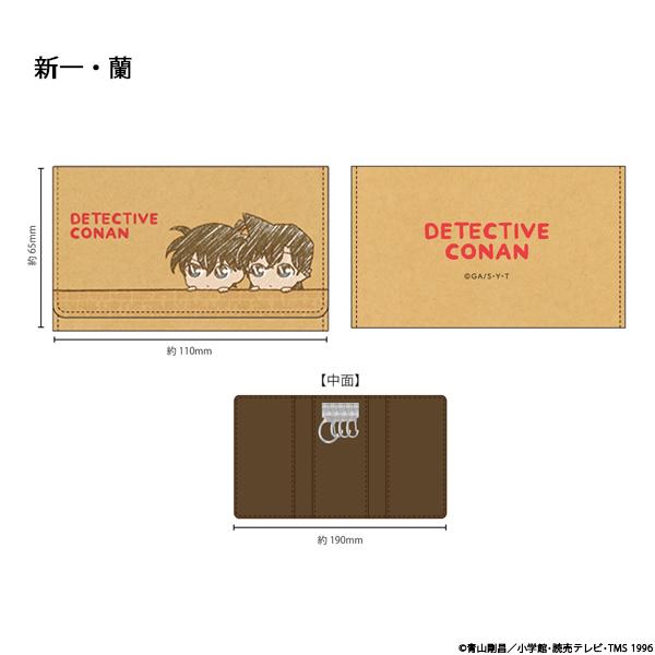 名探偵コナン ついせきちゅう シーズン2 キーケース