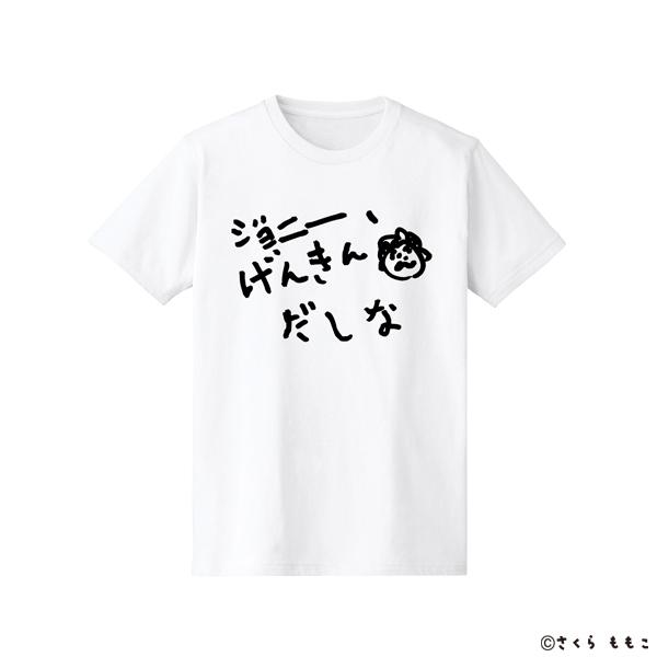 コジコジ ジョニー、げんきんだしなTシャツ