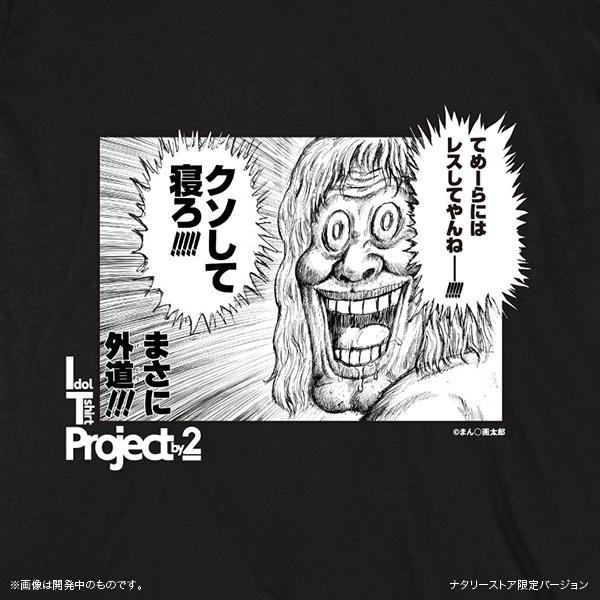 虹のコンキスタドール×まん◯画太郎 「てめーらにはレスしてやんねー!!!!!」Tシャツ