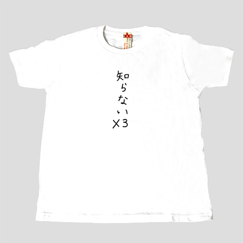 聖☆おにいさん ブッダ特製Tシャツ「知らない×3」