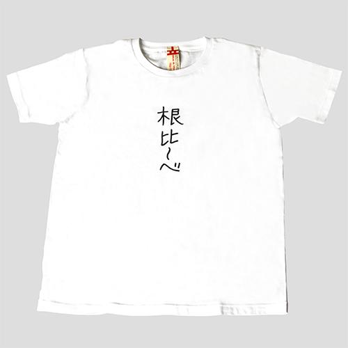 聖☆おにいさん ブッダ特製Tシャツ「根比〜べ」