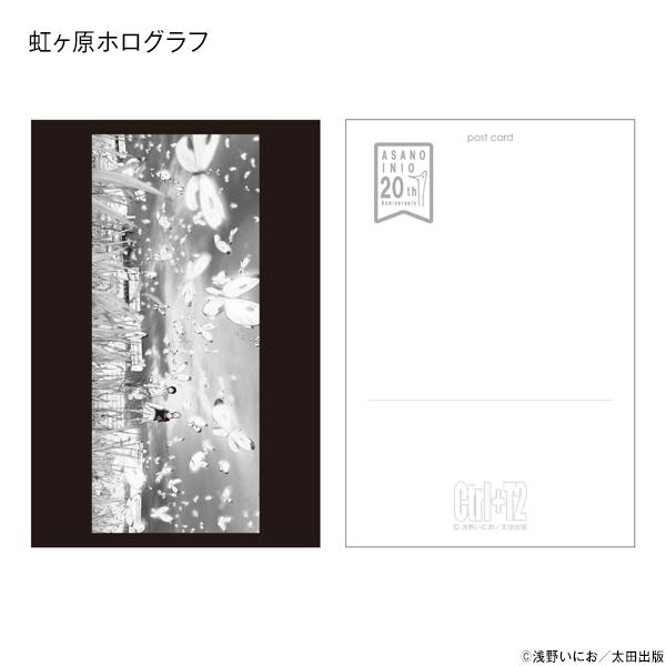 浅野いにおの世界展〜Ctrl+T2〜 ポストカード