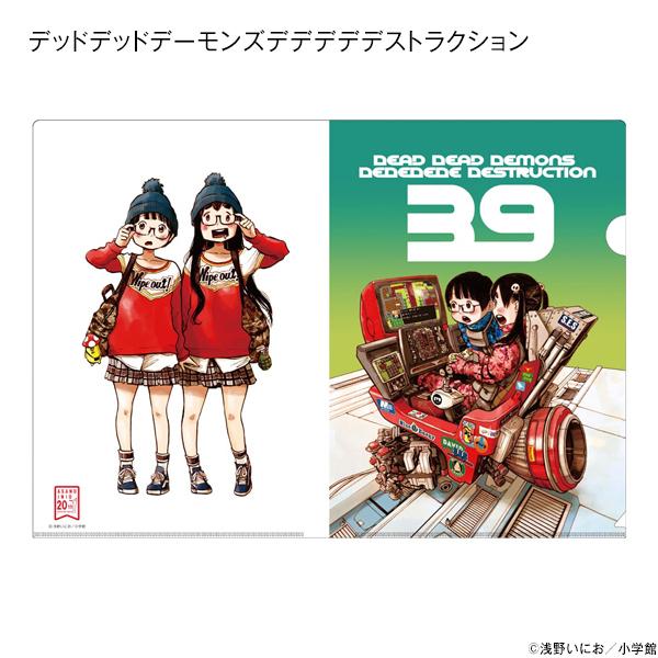 浅野いにおの世界展〜Ctrl+T2〜 クリアファイル