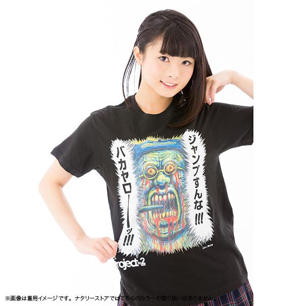 虹のコンキスタドール×まん◯画太郎 「ジャンプすんな!!!」Tシャツ