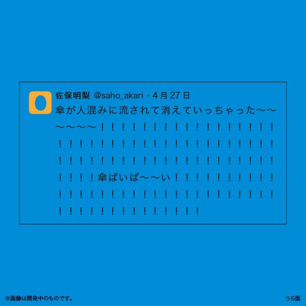 佐保明梨×宇川直宏 100EXCLAMATIONS!Tシャツ NO.006(限定1着)