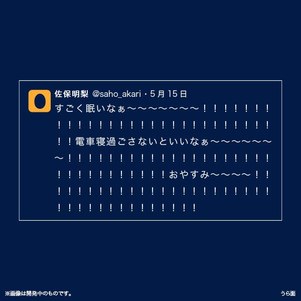 佐保明梨×宇川直宏 100EXCLAMATIONS!Tシャツ NO.009(限定1着)