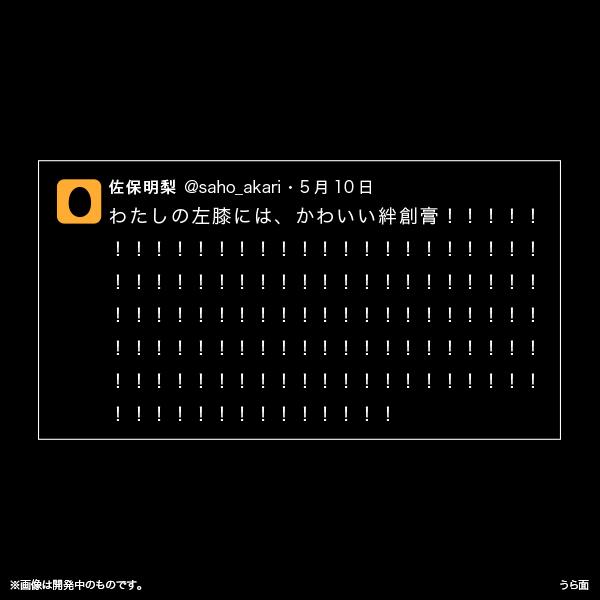 佐保明梨×宇川直宏 100EXCLAMATIONS!Tシャツ NO.012(限定1着)
