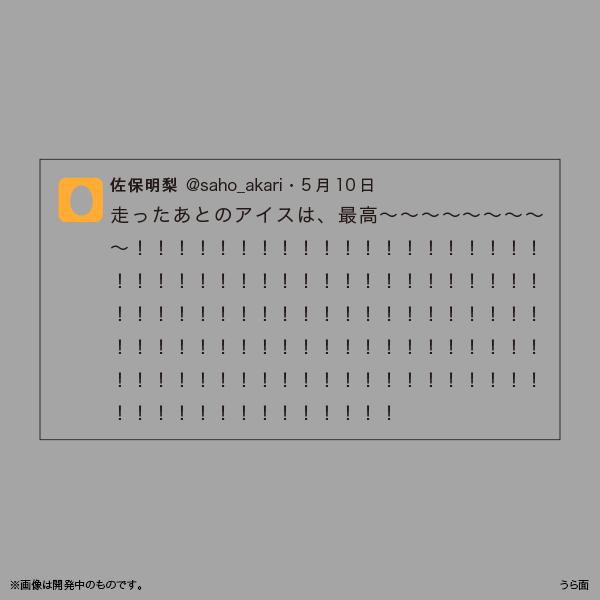 佐保明梨×宇川直宏 100EXCLAMATIONS!Tシャツ NO.014(限定1着)