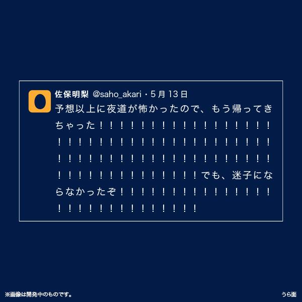 佐保明梨×宇川直宏 100EXCLAMATIONS!Tシャツ NO.019(限定1着)