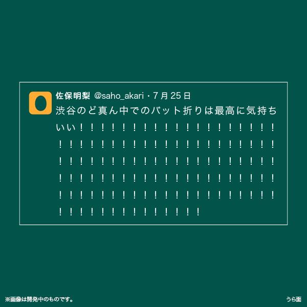 佐保明梨×宇川直宏 100EXCLAMATIONS!Tシャツ NO.047(限定1着)