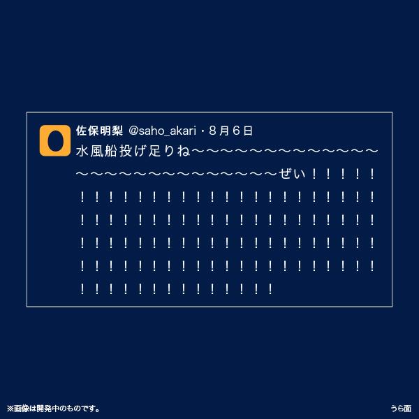 佐保明梨×宇川直宏 100EXCLAMATIONS!Tシャツ NO.049(限定1着)
