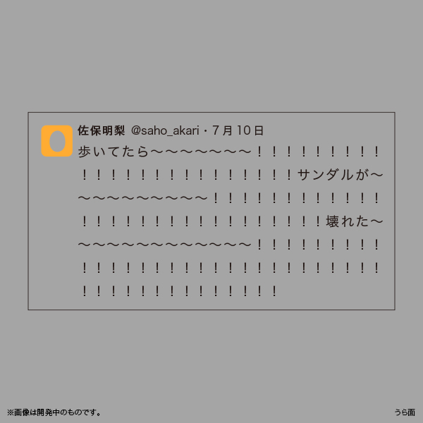 佐保明梨×宇川直宏 100EXCLAMATIONS!Tシャツ NO.074(限定1着)