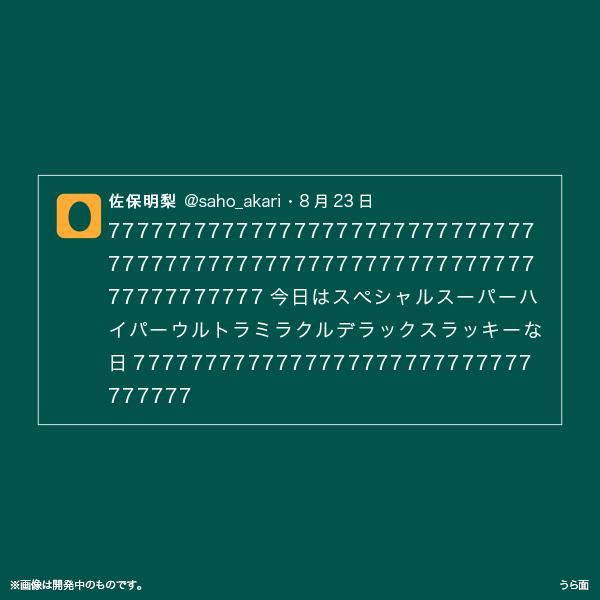 佐保明梨×宇川直宏 100EXCLAMATIONS!Tシャツ NO.077(限定1着)