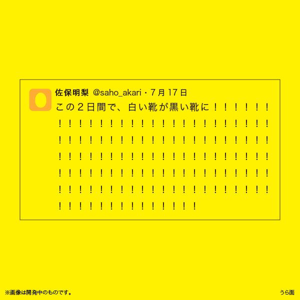 佐保明梨×宇川直宏 100EXCLAMATIONS!Tシャツ NO.083(限定1着)