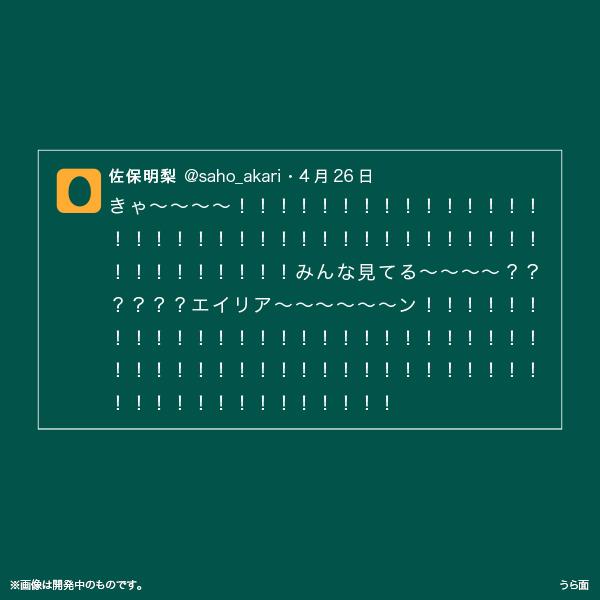 佐保明梨×宇川直宏 100EXCLAMATIONS!Tシャツ NO.087(限定1着)