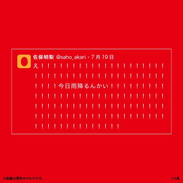 佐保明梨×宇川直宏 100EXCLAMATIONS!Tシャツ NO.095(限定1着)