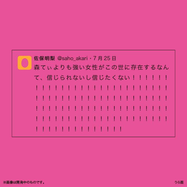 佐保明梨×宇川直宏 100EXCLAMATIONS!Tシャツ NO.098(限定1着)