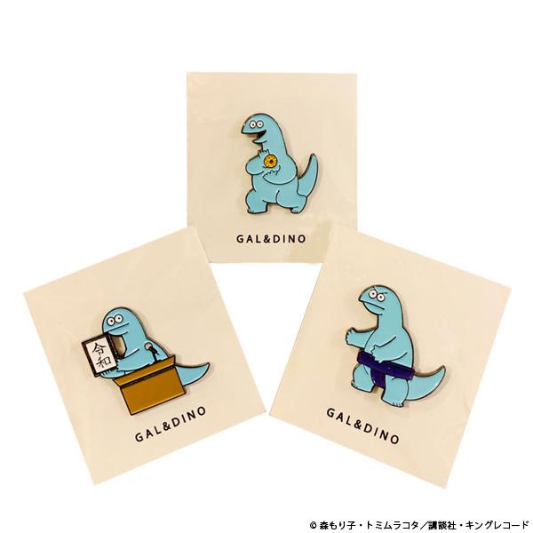 ギャルと恐竜 恐竜くん ピンバッジセット