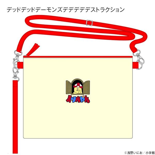 浅野いにおの世界展〜Ctrl+T2〜 2wayサコッシュバッグ