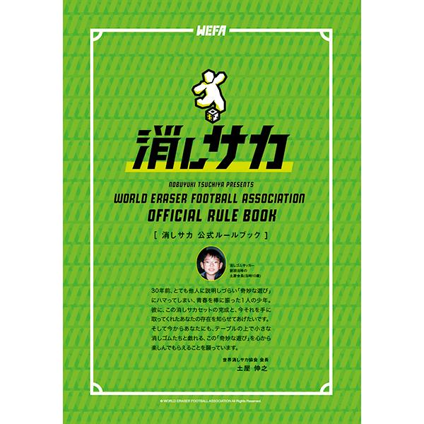ナイツ土屋伸之監修 消しゴムサッカーセット