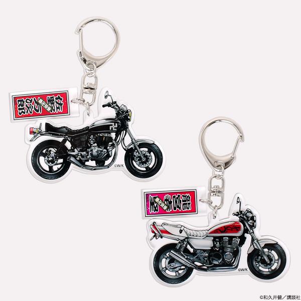 東京卍リベンジャーズ バイクキーホルダー
