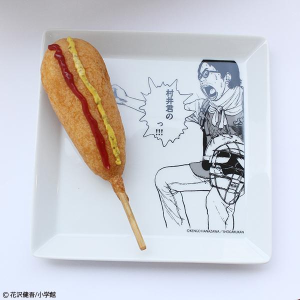 アイアムアヒーロー 村井君のベーコン皿