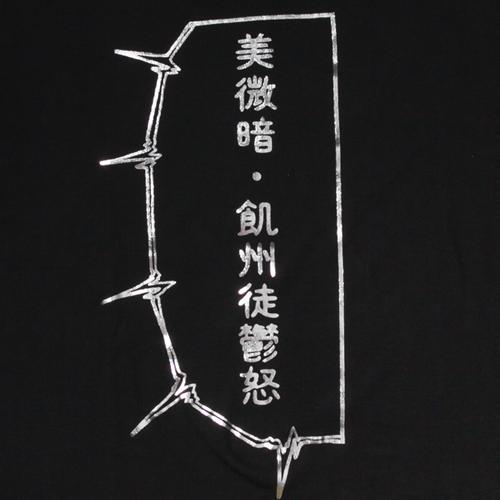 G.ファイブスター物語 美微暗・飢州徒鬱怒Tシャツ