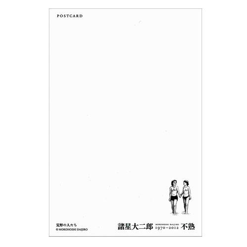 諸星大二郎ポストカード「荒野の人たち」