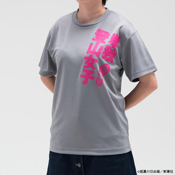 山と食欲と私 Tシャツ 単独登山女子