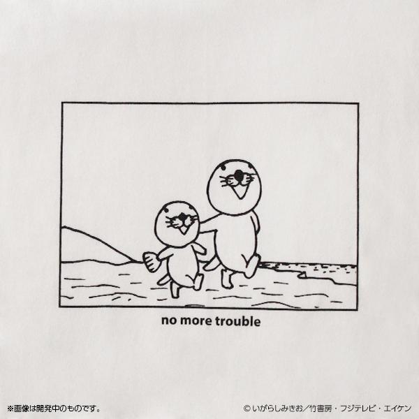 ぼのぼの no more trouble Tシャツ