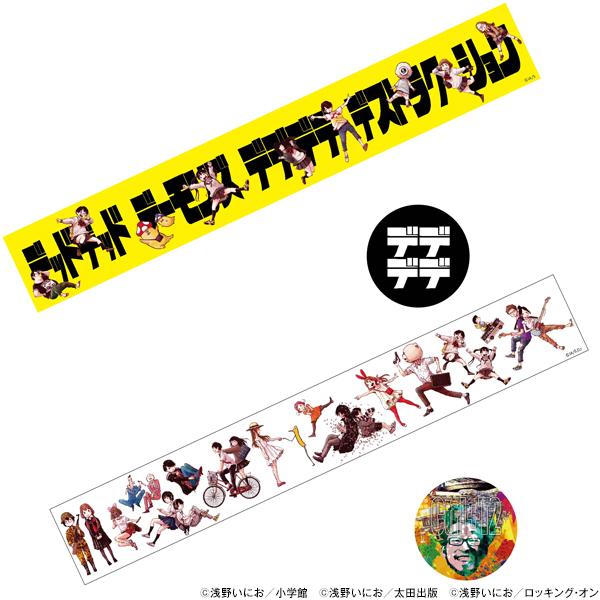 浅野いにおの世界展〜Ctrl+T2〜 マスキングテープ