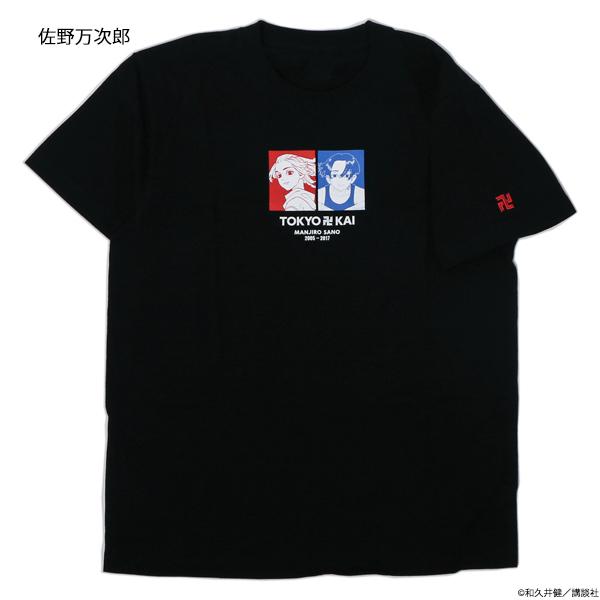 東京卍リベンジャーズ 過去と現在Tシャツ