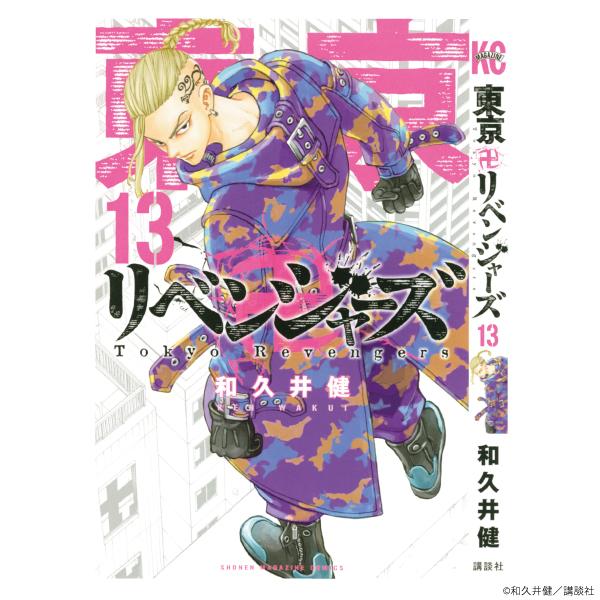 東京卍リベンジャーズ シャワーサンダル