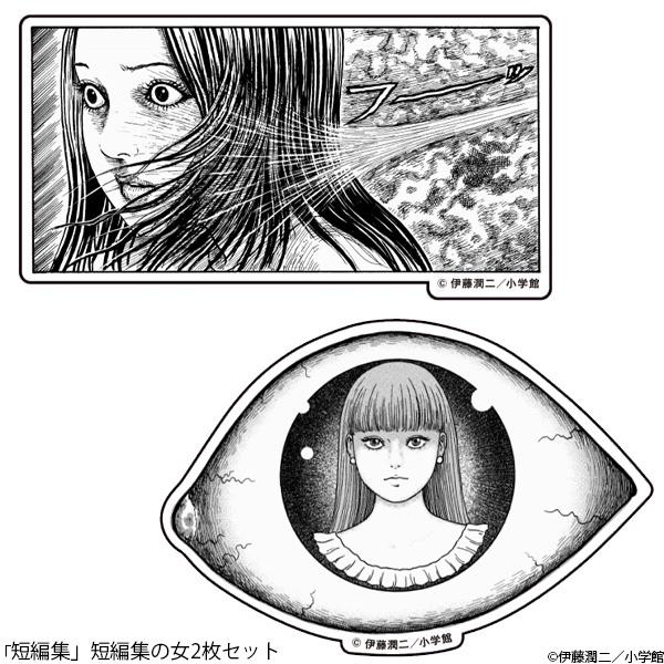 伊藤潤二 ステッカー2枚セット