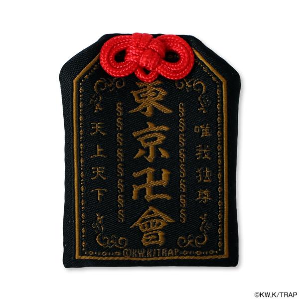 東京リベンジャーズ 「東京卍會」お守り