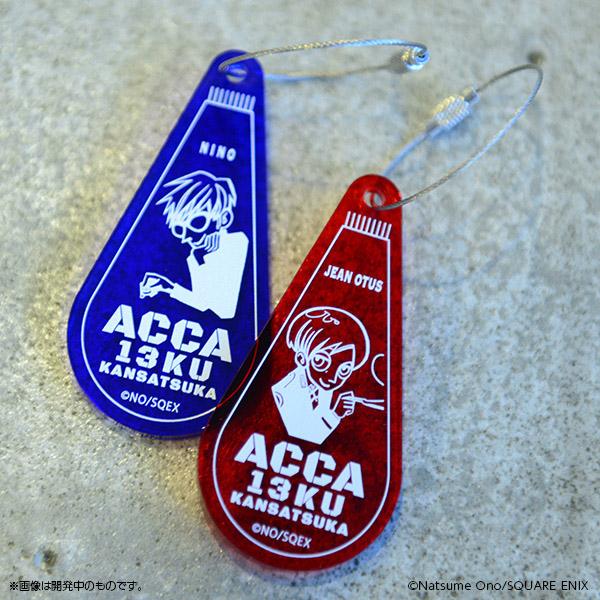 ACCA13区監察課 ジーンとニーノのアクリルキーホルダー