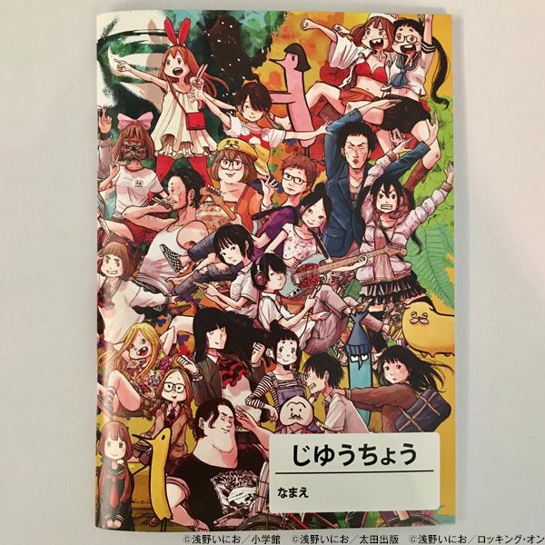 浅野いにおの世界展〜Ctrl+T2〜 自由帳