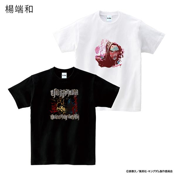 キングダム Tシャツ