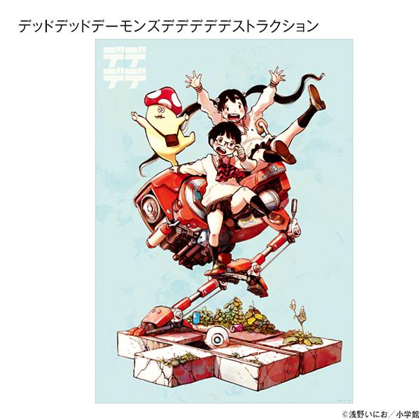 浅野いにおの世界展〜Ctrl+T2〜 A2ポスター