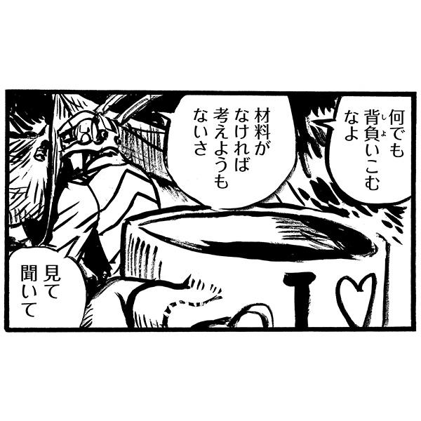 アップルシードα I LOVE NYマグカップ