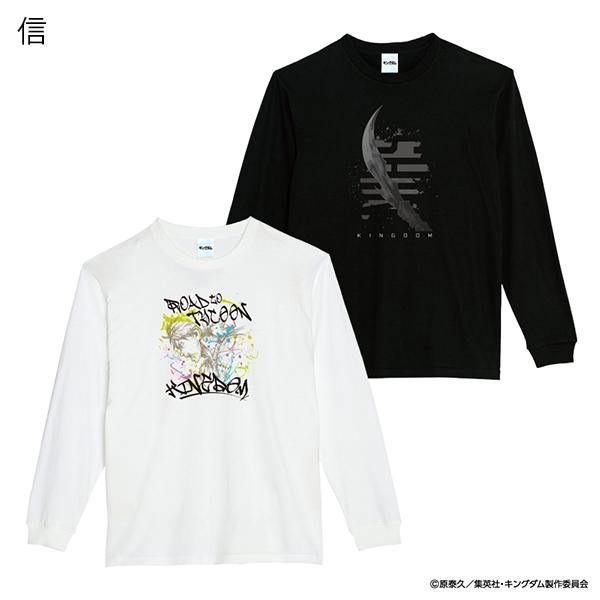 キングダム L/S Tシャツ