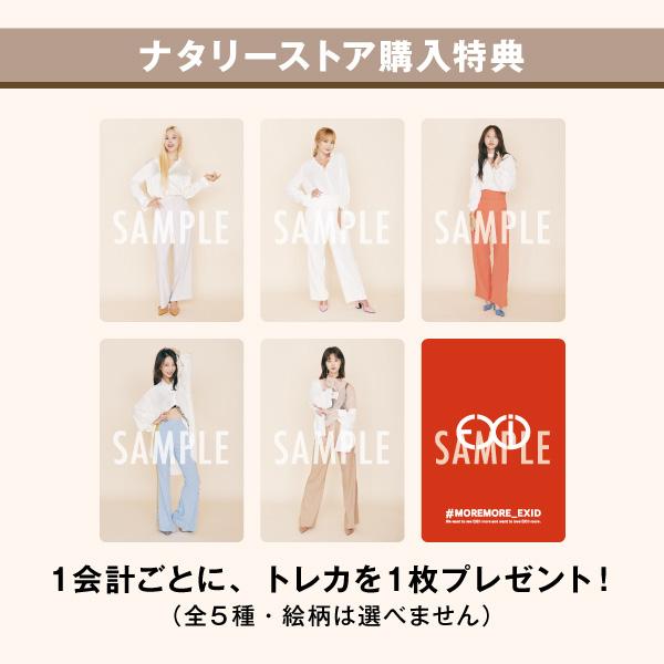 EXID -THE MARKET- B2ポスター