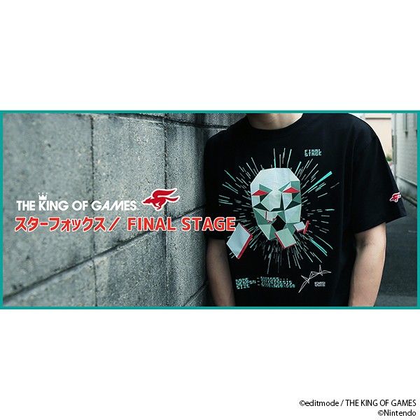 THE KING OF GAMES スターフォックス FINAL STAGE Tシャツ