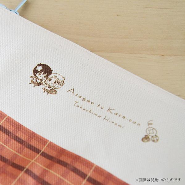あさがおと加瀬さん。 山田と加瀬さんのスカート柄ポーチ