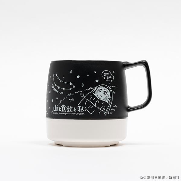 山と食欲と私 DINEXマグカップ<stars>