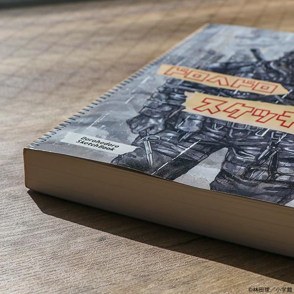 ドロヘドロ原画展 スケッチブック