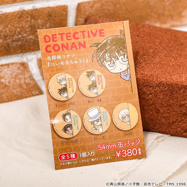 名探偵コナン ついせきちゅう缶バッジ(1BOX)