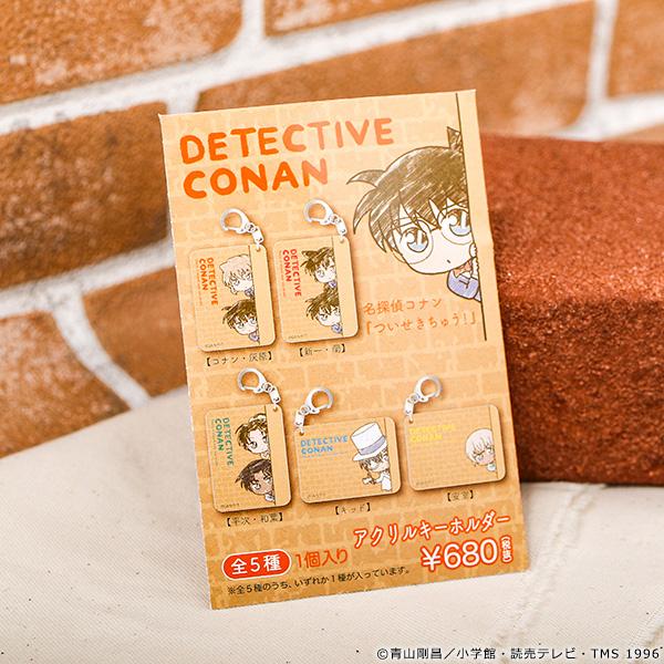 名探偵コナン ついせきちゅうアクリルキーホルダー(1BOX)